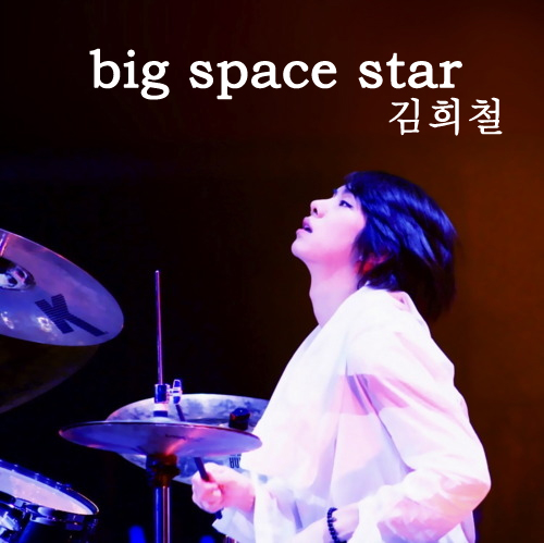 space big star
